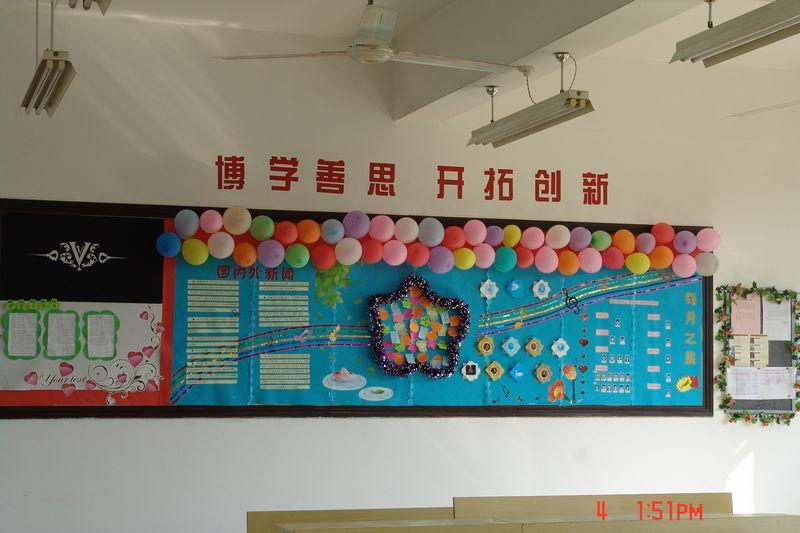 附中教室美化大赛成果斐然——教室是我家,清洁,美化靠大家图片