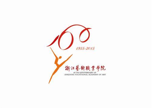 浙江艺术职业学院60周年校庆标识公布